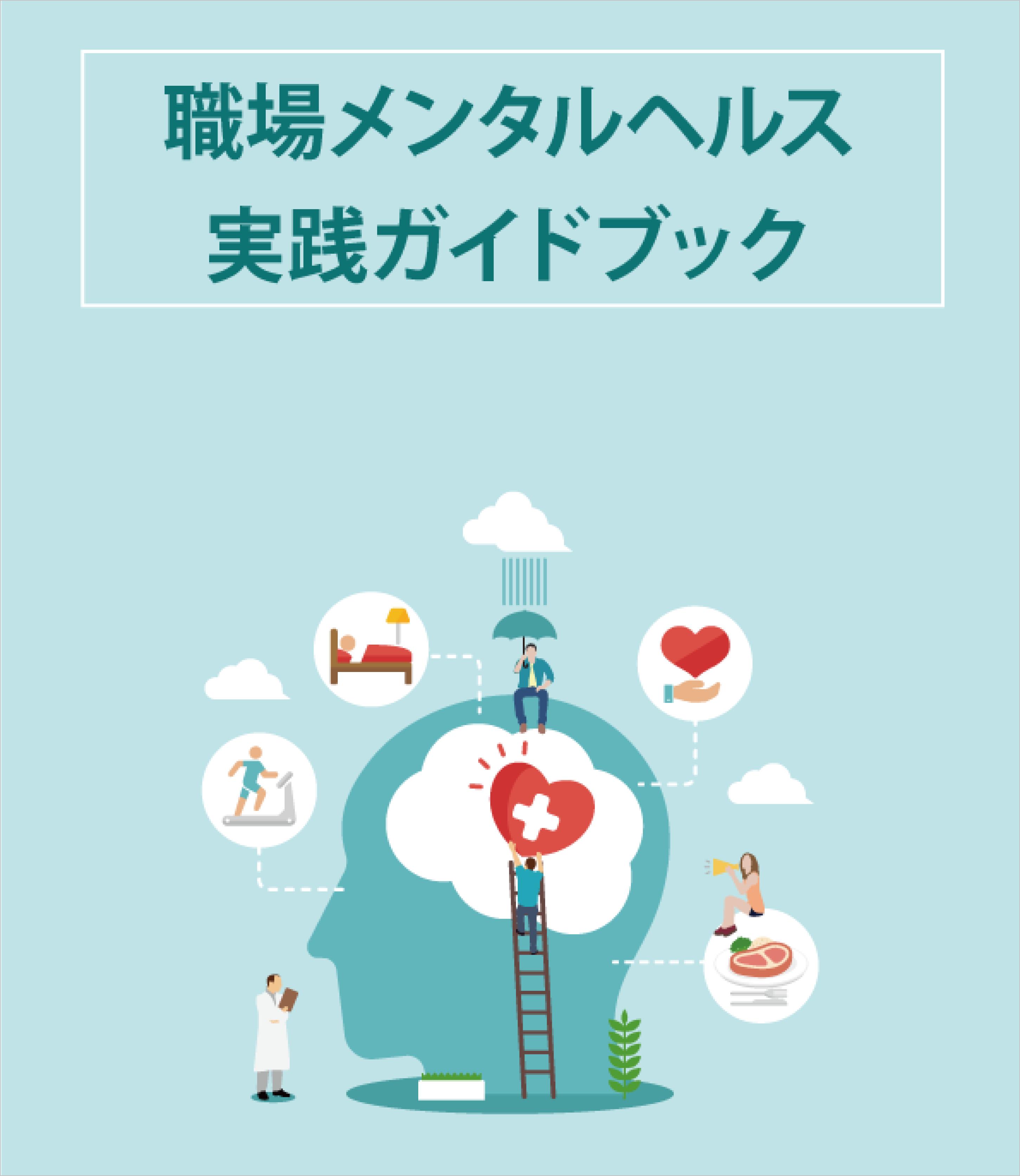 産業保健師監修/職場メンタルヘルス実践ガイドブック
