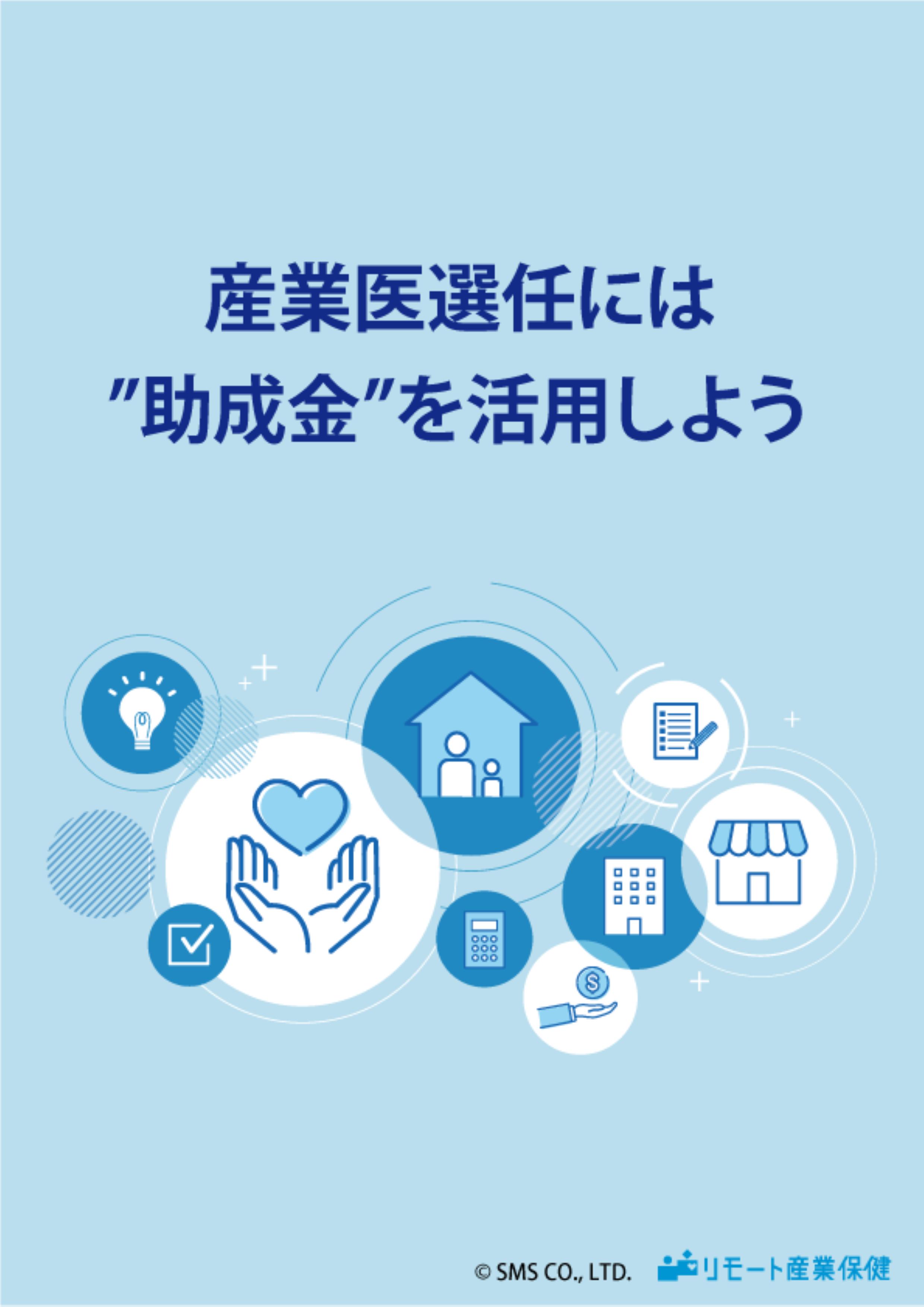 小規模事業場産業医活動助成金活用ガイドブック